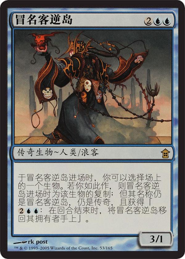 Pithing Needle Saviors of Kamigawa NM-M Artifact Rare MAGIC MTG CARD ABUGames